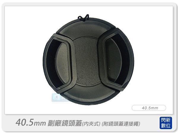 Lens Cap 副廠專用鏡頭蓋 內扣式鏡頭蓋 40.5mm (附鏡頭蓋與機身連接繩) EPL1/EP1/EP2