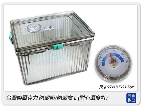【分期0利率】台灣製壓克力 防潮箱 / 防潮盒 /密封箱 L (附有濕度計/內含一包乾燥包)