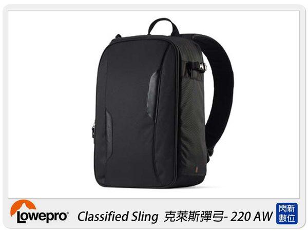 【分期0利率,免運費】LOWEPRO 羅普 Classified Sling 220 AW 克萊斯彈弓 斜肩/單肩攝影背包 電腦包