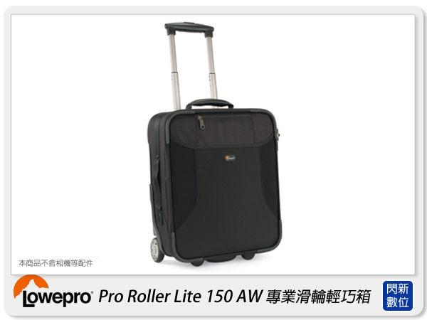 【分期0利率,免運費】LOWEPRO 羅普 Pro Roller Lite 150 AW 專業滑輪輕巧箱 行李箱 150 AW 雙肩後背