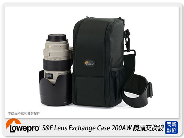 【分期0利率,免運費】Lowepro 羅普 S&F Lens Exchange Case 200 AW 鏡頭交換袋(200AW,立福公司貨)