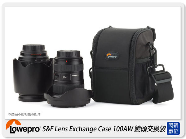 【分期0利率,免運費】Lowepro 羅普 S&F Lens Exchange Case 100 AW 鏡頭交換袋(100AW,立福公司貨)
