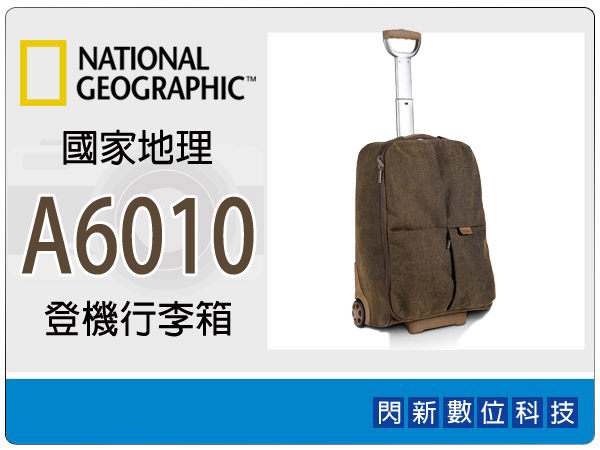 【分期0利率,免運費】National Geographic 國家地理 Africa NG A6010 攝影 登機行李箱(NGA6010,非洲系列)