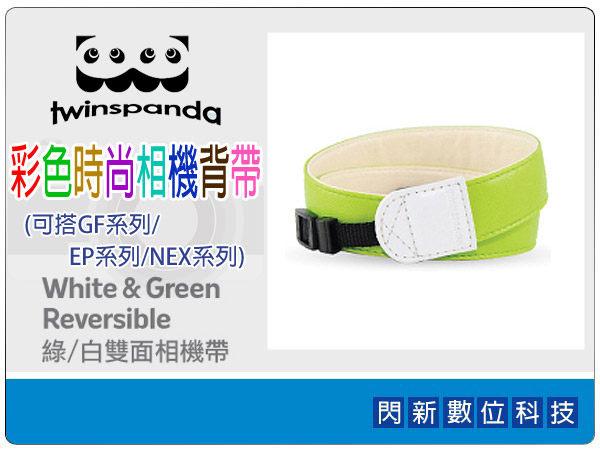 【分期0利率,免運費】Twinspanda 綠/白雙面相機背帶 細版1(GF1/GF2/NEX3/NEX5/EP1/EP2/EPL1/EPL2/G12)