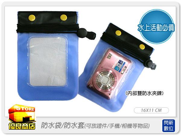 【促銷特賣】 防水袋/防水套(可放手機/相機/證件/卡片等物品)(單一入:特價99元)IPONE4/TX100V/HTC/T99