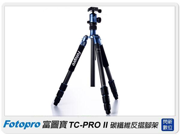 【0利率,免運費】FOTOPRO 富圖寶 TC-PRO II 2/TCPRO2 碳纖維 腳架(含背袋,公司貨)