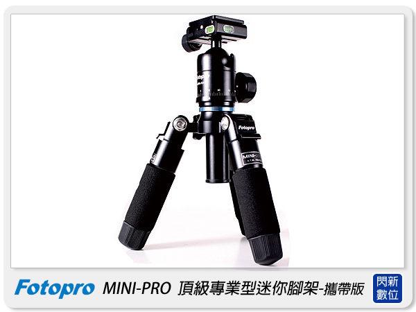 【分期0利率,免運費】送SJ80手機夾~FOTOPRO 富圖寶 MINI-PRO 迷你腳架 (MINI PRO,湧蓮公司貨)minipro