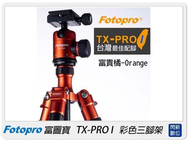 【分期0利率,免運費】FOTOPRO富圖寶 TX-PRO I /TXPRO 1/TXPRO1 腳架(含雲台及背袋)