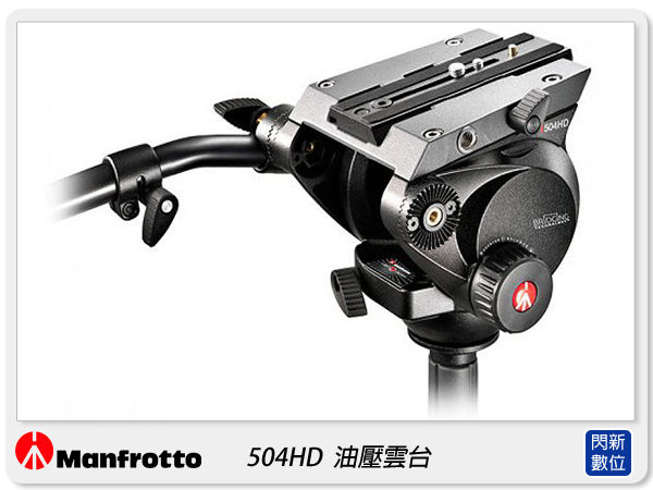 【分期0利率,免運費】Manfrotto 504 HD 油壓雲台(504HD,附快拆板,正成公司貨)