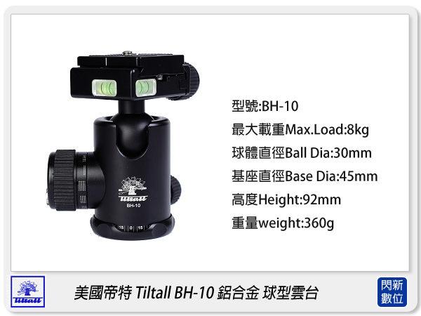 【分期0利率,免運費】美國 Tiltall 帝特 BH-10 鋁合金 球型雲台 附快拆板(BH10,載重10kg)