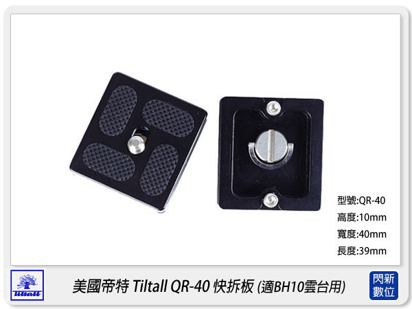 【分期0利率,免運費】美國 Tiltall 帝特 QR-40 快拆板(QR40,BH10雲台用)