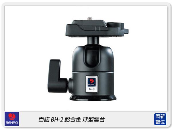 【分期0利率,免運費】Benro 百諾 BH-2 鋁鎂合金 雲台(BH2,勝興公司貨6年保固)