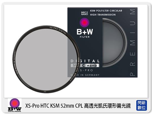 【分期0利率,免運費】送拭鏡紙 德國 B+W XS-Pro HTC KSM CPL MRC nano 52mm 高透光 超薄框 凱氏 偏光鏡 (52,公司貨)