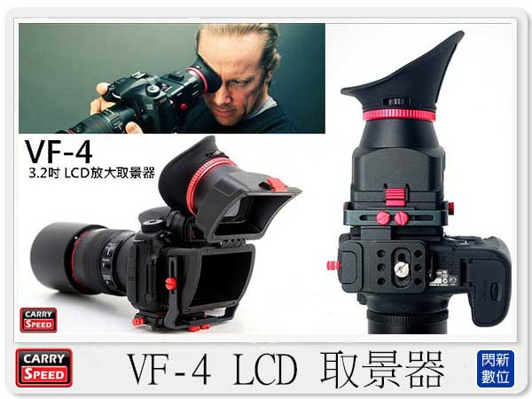 Carry Speed 美國 速必達 VF-4 LCD 取景器 電子取景器 【24期0利率,免運費】(VF4 立福公司貨)
