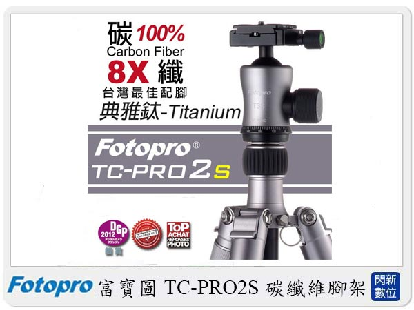 【0利率,免運費】FOTOPRO 富圖寶 TC-PRO2S/TCPRO2S 碳纖維 腳架(含背袋,公司貨)
