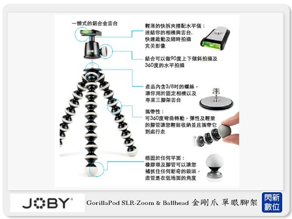 預訂,12月底到貨 JOBY GorillaPod SLR-Zoom & Ballhead GP3 金剛爪 章魚腳 桌上型腳架 單眼腳架【分期0利率,免運費】立福公司貨 章魚腳 可彎曲 變形