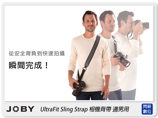 JOBY UltraFit Sling Strap 相機背帶 男用 深灰色 JA1【分期0利率,免運費】立福公司貨