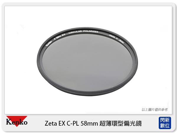 【分期0利率,免運費】Kenko Zeta EX L-41/L41 CPL 58mm 多層鍍膜 超薄環型 偏光鏡 (正成公司貨)