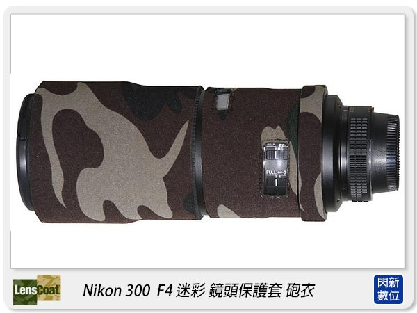 【分期0利率,免運費】美國 Lenscoat 偽裝 迷彩 砲衣(Nikon 300mm F4 專用)