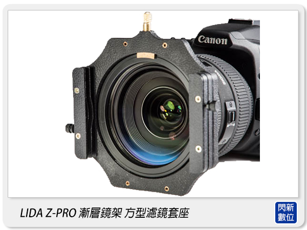 【分期0利率,免運費】LIDA Z-PRO 漸層鏡架 方型濾鏡套座 ZPRO(附77mm 接環,可相容LEE 李式 ND鏡片)同SERK