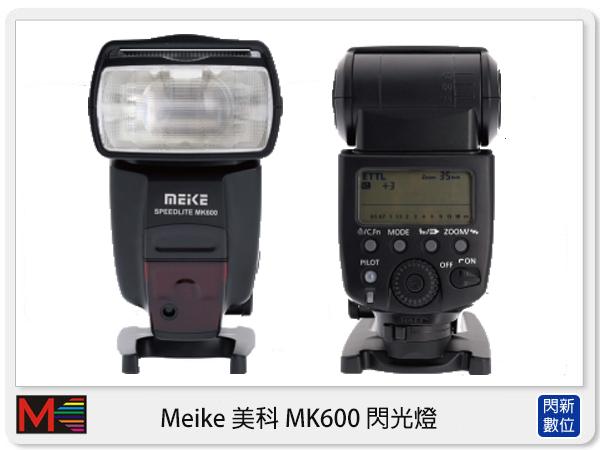 【0利率,免運費】Meike 美科 MK-600 無線閃光燈 GN60 同600EX (MK600,公司貨)CANON