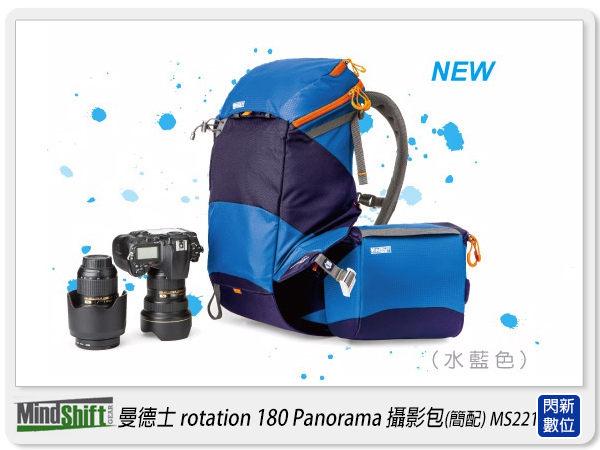 【分期0利率,優惠券折扣】MindShift 曼德士 rotation180 Panorama 攝影包(簡配,MS221,含雨罩)