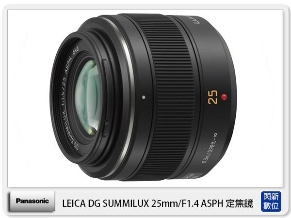 【分期0利率,免運費】Panasonic LEICA DG SUMMILUX 25mm F1.4 ASPH 定焦鏡 (25 1.4,台灣松下公司貨)