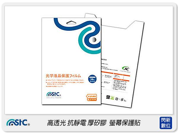 [免運費] STC 螢幕保護貼 CANON EOS M 專用 高透光率 抗靜電 抗刮 厚矽膠