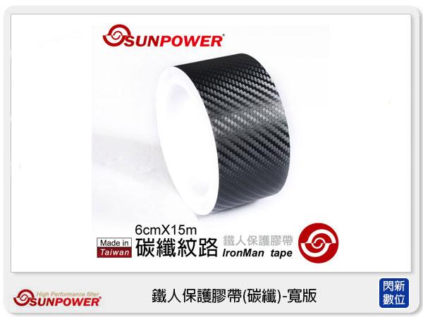SUNPOWER 保護膠帶 鐵人 膠帶 碳纖 大 寬版(遮光罩/閃光燈/鏡頭/機身/腳架/汽機車/自行車 保護膠帶)