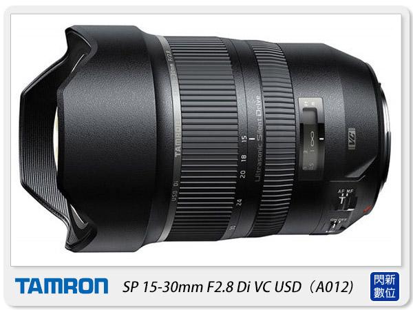 【分期0利率,免運費】Tamron SP 15-30mm F2.8 Di VC USD(15-30,A012,俊毅公司貨)