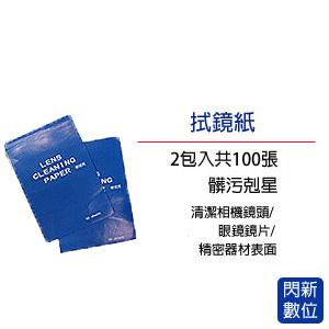 【分期0利率,免運費】拭鏡紙 (2入共100張) ~加購