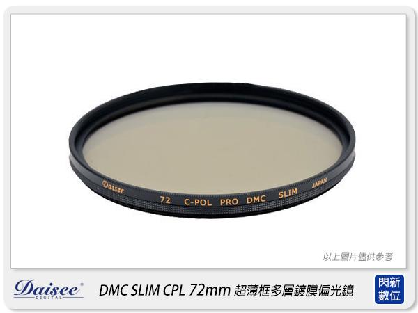【分期0利率,免運費】送ZEISS拭鏡紙~Daisee DMC SLIM CPL 72mm 薄框 多層鍍膜 環型 偏光鏡 72