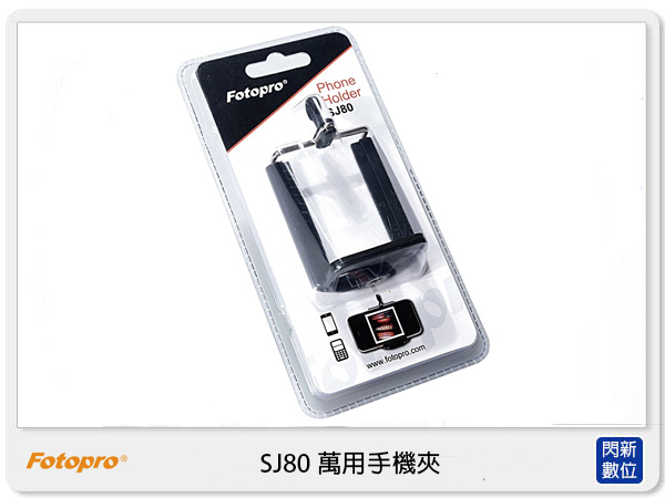 【分期0利率,免運費] FOTOPRO 富圖寶 SJ-80 萬用手機夾 可架在腳架上或自拍棒上使用 (SJ80,湧蓮公司貨)