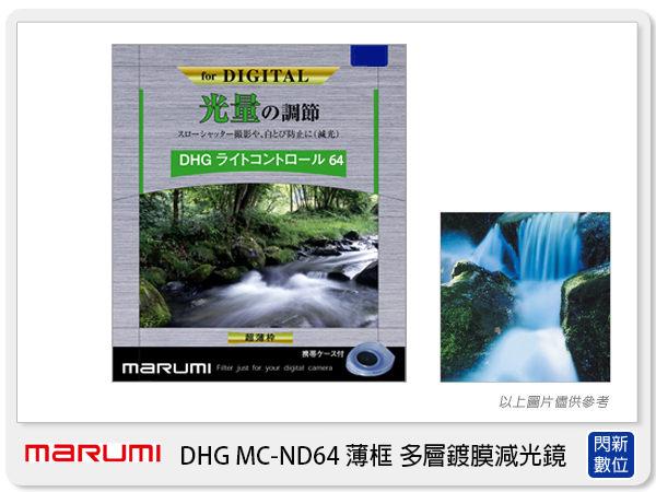 送拭鏡布 Marumi DHG ND64 77mm 多層鍍膜減光鏡(薄框) 減6格(77,彩宣公司貨)加購享優惠【分期0利率,免運費】