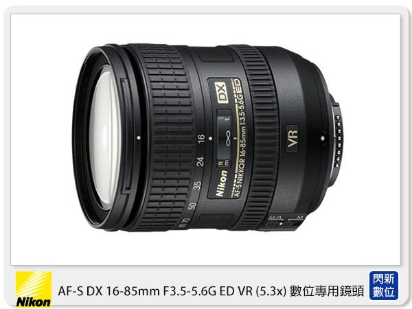 Nikon AF-S DX 16-85mm F3.5-5.6 G ED VR 變焦鏡頭 (16-85,公司貨)【分期0利率,免運費】