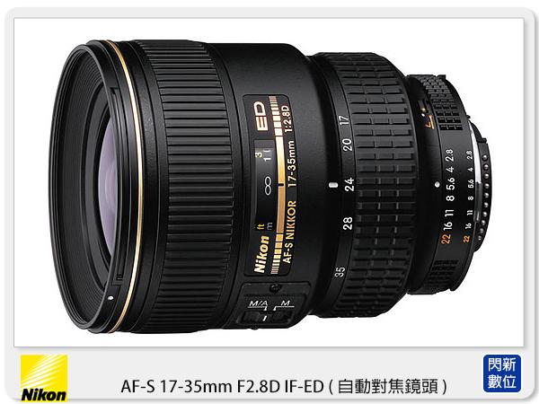 Nikon AF-S 17-35mm F2.8 D IF-ED 自動對焦鏡頭 變焦鏡頭 (17-35,公司貨)【分期0利率,免運費】