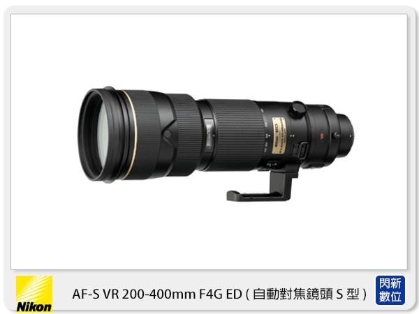 Nikon AF-S VR 200-400mm F4 G ED 自動對焦鏡頭 S 型 變焦鏡頭 (200-400,公司貨)【分期0利率,免運費】