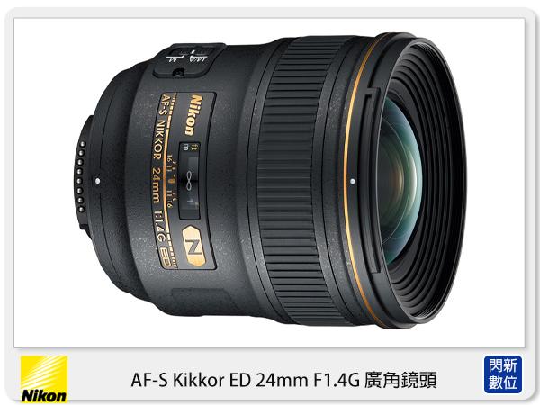 Nikon AF-S NIKKOR 24mm F1.4 G ED 鏡頭 (24 1.4,公司貨) 【分期0利率,免運費】