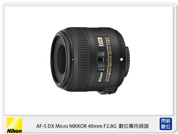 Nikon AF-S DX Micro NIKKOR 40mm F2.8 G 微距鏡頭 (40 2.8,公司貨)【分期0利率,免運費】