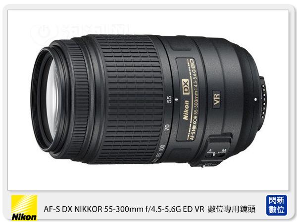 Nikon AF-S DX NIKKOR 55-300mm F4.5-5.6 G ED VR (55-300,公司貨)【分期0利率,免運費】
