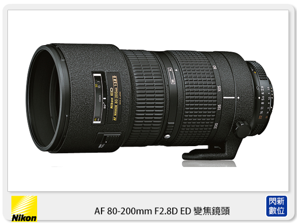 Nikon AF 80-200mm F2.8D ED 超望遠變焦鏡頭 (80-200,公司貨) 小黑三【分期0利率,免運費】