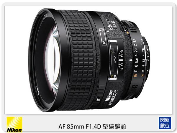 Nikon AF 85mm F1.4 D IF 自動對焦鏡頭 望遠定焦鏡 (85 1.4,公司貨)【分期0利率,免運費】