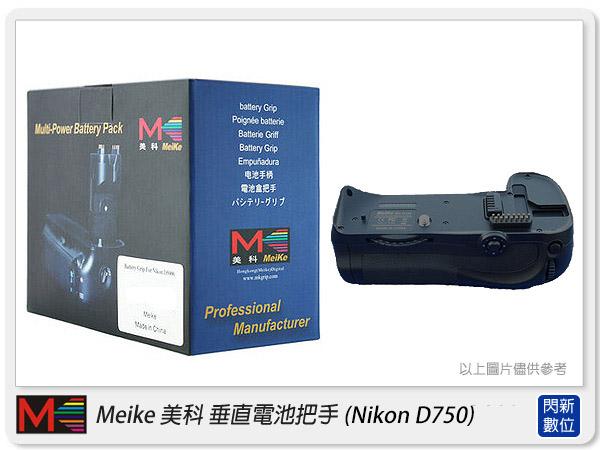 【分期0利率】Meike 美科 電池/垂直 把手 (手把適用Nikon D750) 同MB-D16 MB D16