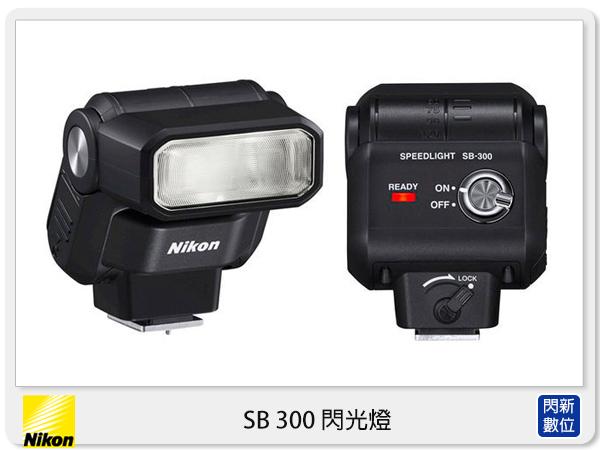 Nikon Speedlight SB-300 閃光燈 (SB300,公司貨)【分期0利率,免運費】另有SB900/SB700/SB910