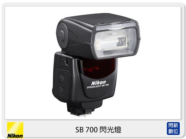 Nikon SB-700 閃光燈 閃燈 (SB700,公司貨)【分期0利率,免運費】另有 SB300/SB910/R1C1