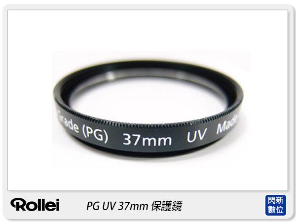 【分期0利率,免運費】Rollei 德國祿來 Pro Grade UV 37mm 保護鏡(PG UV,日本製造)