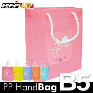 一個只要27.5元[50個批發] HFPWP B5手提袋 PP環保無毒防水塑膠 台灣製 BWE317-50