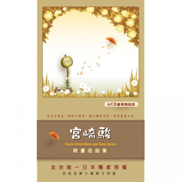 宮崎駿映畫名曲集(6CD)
