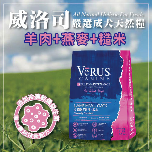 【年終出清】美國威洛司VeRUS 嚴選成犬天然糧(羊肉.燕麥.糙米) 15LB/磅-特價1050元(A001B08)