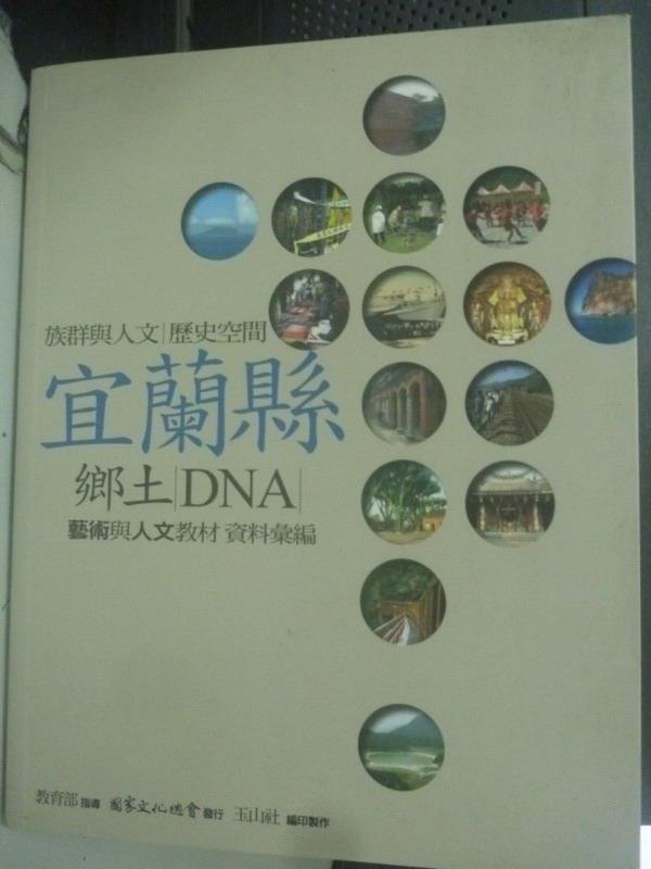 【書寶二手書T1/地理_WDB】宜蘭縣鄉土DNA : 族群與人文.歷史空間_曾明財